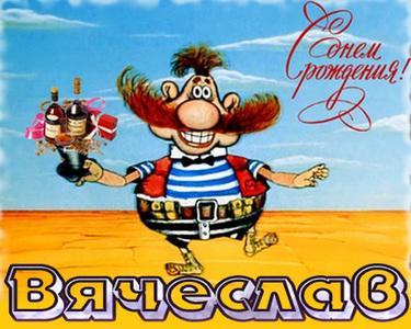 Прикрепленное изображение: s-dnem-rozhdenia-viacheslav.jpg