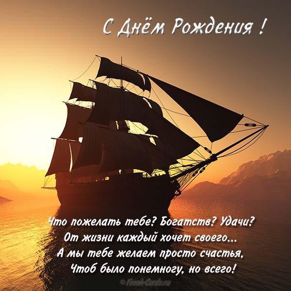 Прикрепленное изображение: otkrytka-s-dnem-rozhdeniya-korabl-mouzhchine.jpg