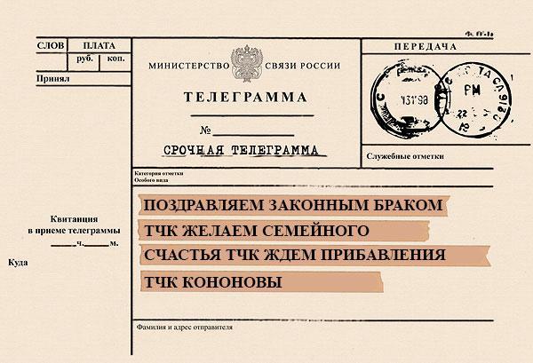 Прикрепленное изображение: telegramma.jpg